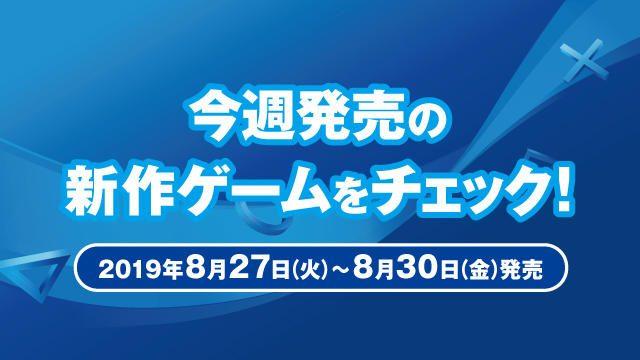 今週発売の新作ゲームをチェック!(PS4® 8月27日~8月30日発売)
