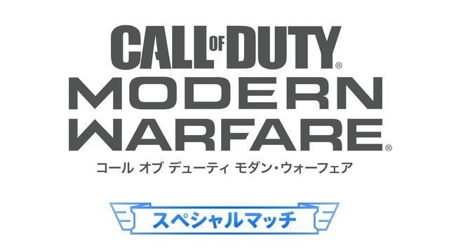 「東京ゲームショウ2019」のe-Sports X BLUE STAGEにて『CoD:MW』スペシャルマッチを9月14日に開催!