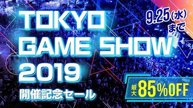 「TOKYO GAME SHOW 2019開催記念セール」がスタート! 出展タイトルの過去作・関連作などが最大85%OFF!!