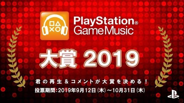 人気のゲームサウンドトラックが集結! 「PlayStation® Game Music大賞2019」を開催!!