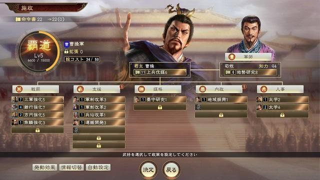 『三國志14』の発売日が2020年1月16日に決定! 勢力ごとに特色の異なる「施政」が戦略の幅をさらに広げる!