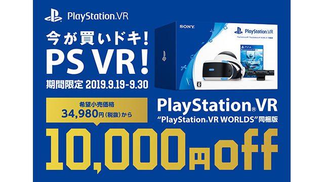 PlayStation®VRが期間限定でお得に! 9月19日より「今が買いドキ!PS VR!キャンペーン」を実施!!