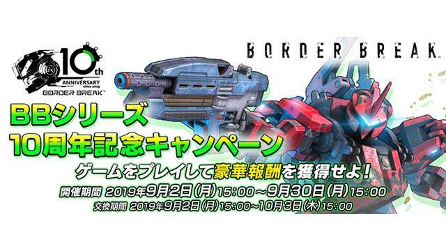 『BORDER BREAK』のシリーズ10周年記念キャンペーンが後半戦に突入! 新たなボーダー&武器も続々と追加!