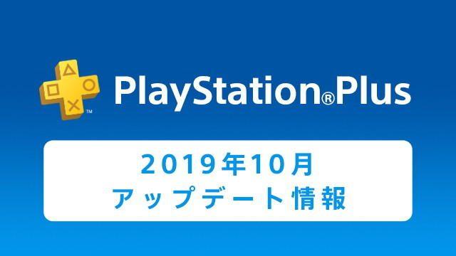 PS Plus 2019年10月提供コンテンツ情報! フリープレイに『MLB® The Show™ 19 (英語版)』『ABZÛ』が登場!