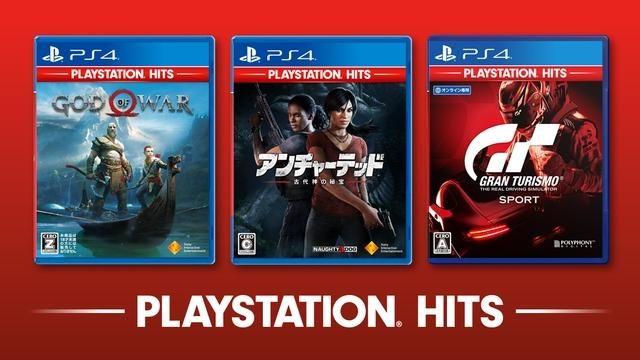 PS4®ヒット作をお手頃価格で遊べる「PlayStation®Hits」シリーズに3タイトルが仲間入り。10月4日発売決定!