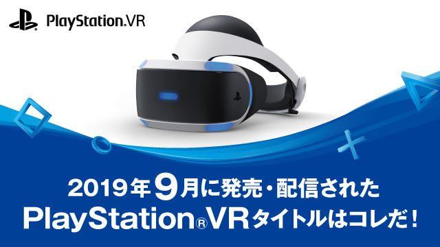 2019年9月に発売・配信されたPS VRタイトルはコレだ! (9月1日~30日)