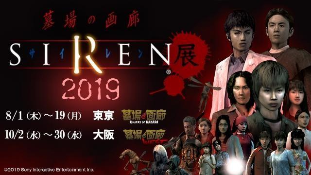 10月2日より「SIREN展2019 大阪」が墓場の画廊WESTで開催スタート!