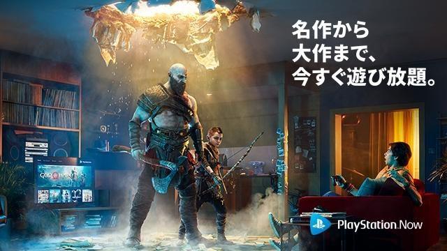 PlayStation™Nowがサービス変更! 1ヶ月利用権1,180円、『ゴッド・オブ・ウォー』など人気タイトルも追加!