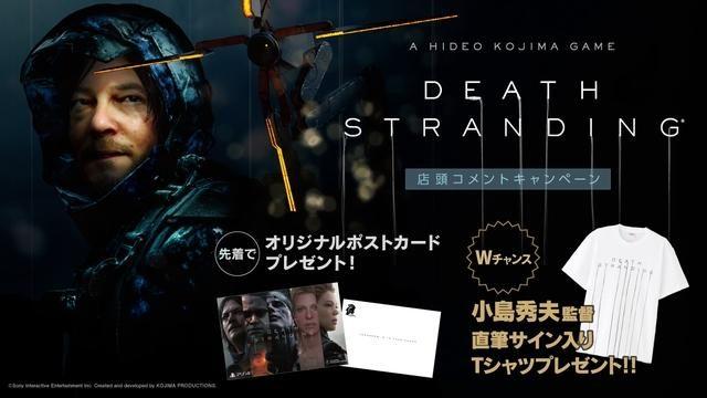 『DEATH STRANDING』の「期待コメントを店頭のパネルに投稿しよう!キャンペーン」を10月4日より実施!