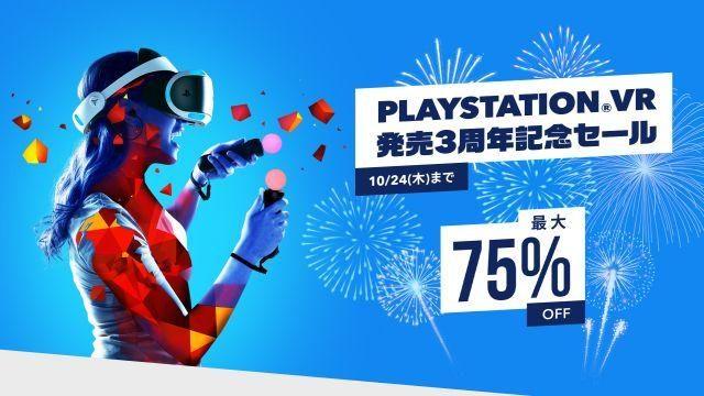 「PlayStation®VR 発売3周年記念セール」開催中! 10月24日までPS VRの人気タイトルが最大75%OFF!!