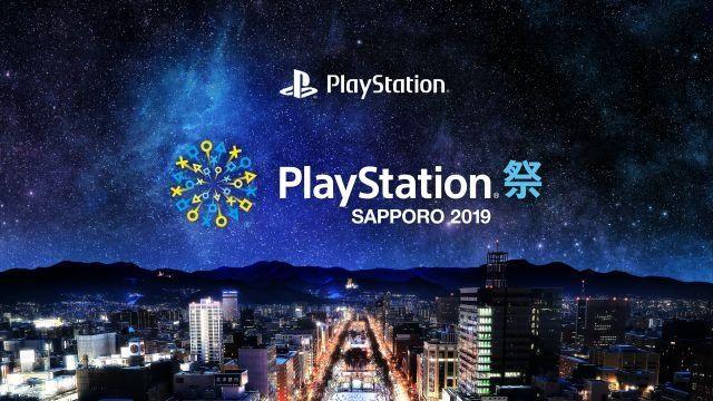 札幌でも実施決定! 11月3日に「PlayStation®祭 SAPPORO 2019」を開催します
