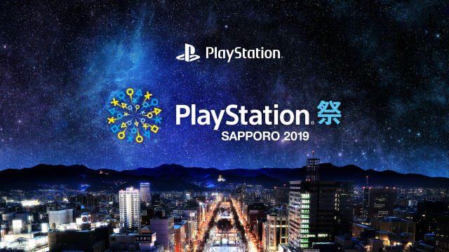 11月3日開催「PlayStation®祭 SAPPORO 2019」の詳細を公開! PS Plus加入者向けに事前試遊予約を本日開始!