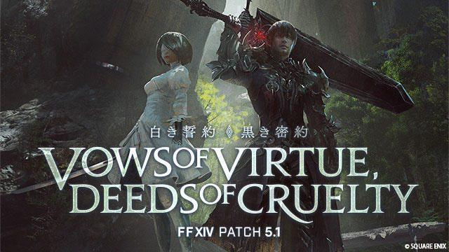『FFXIV』と「NieR」シリーズのクロスオーバーがついに始動! パッチ5.1「白き誓約、黒き密約」本日公開!