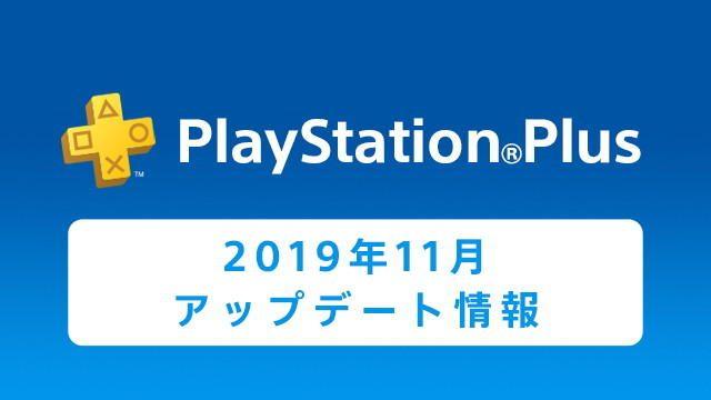 PS Plus 2019年11月提供コンテンツ情報! フリープレイに『仁王』が登場! その他特典も要チェック!