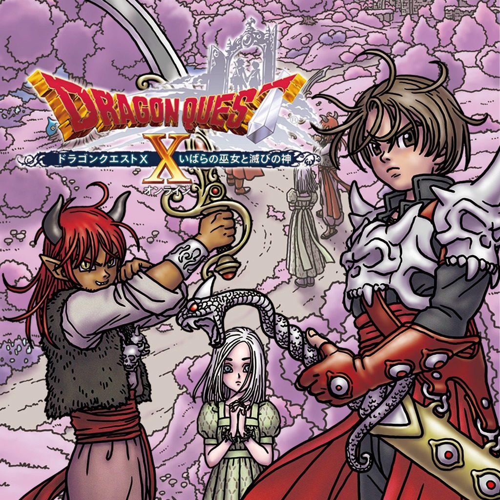 ドラゴンクエストx の追加パッケージ いばらの巫女と滅びの神 新たな舞台や新職業を解説 Playstation Blog