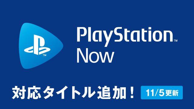 新価格となったPS Now! 11月は『シャドウ・オブ・ウォー』『ペルソナ5』など3タイトルを追加!