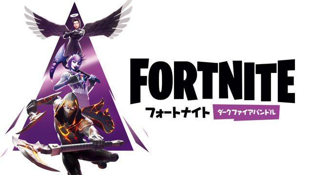 13種類のゲーム内コンテンツが手に入る! 「フォートナイト ダークファイアバンドル」が本日発売!