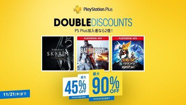 PS Plus加入者なら割引率が最大2倍に! 期間限定セール、PS Plus「Double Discount」が本日より開催!