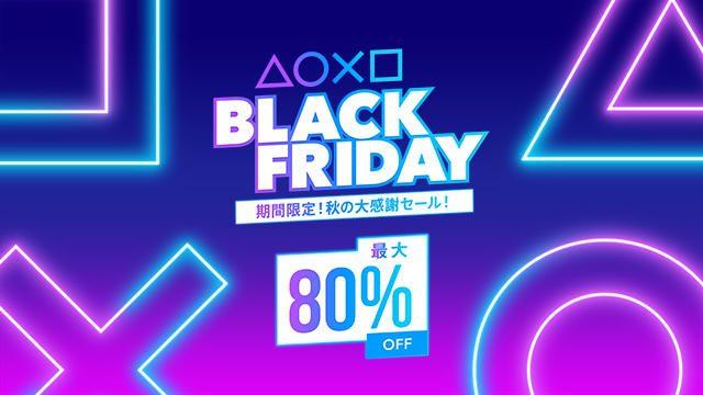 PS Storeで「BLACK FRIDAY 期間限定!秋の大感謝セール」がスタート! PS4®の名作が最大80%OFF!!