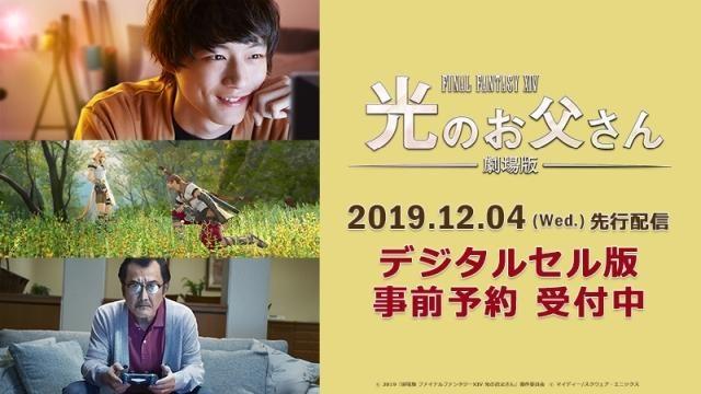 【PS Video】『劇場版 ファイナルファンタジーXIV 光のお父さん』デジタルセル版の事前予約販売を本日開始!