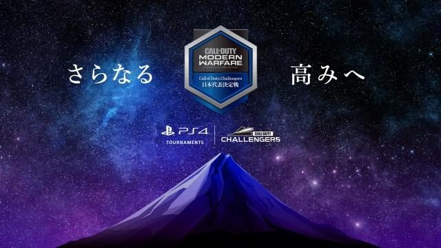 『CoD:MW』世界大会への出場を賭けたeスポーツ大会「CoD Challengers日本代表決定戦」を開催!