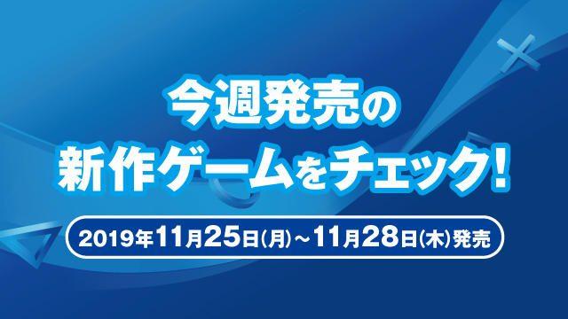 今週発売の新作ゲームをチェック!(PS4®/PS Vita 11月25日~11月28日発売)