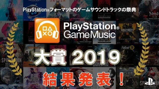 「PlayStation® Game Music大賞2019」結果発表! アルバムランキングトップ10と特別賞の受賞作品は……?