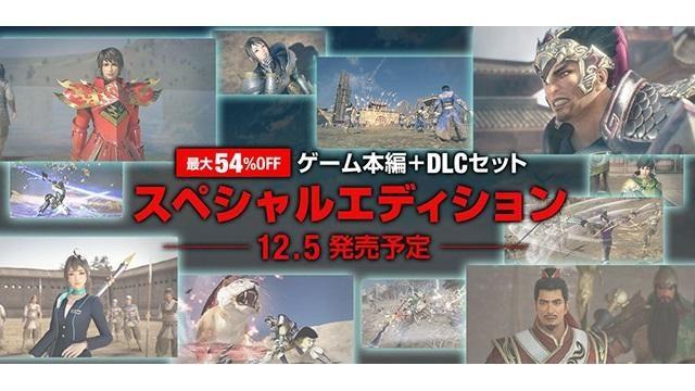 最大54%OFF! 『真・三國無双8』本編とDLCがセットでお得な『スペシャルエディション』3種が配信開始!
