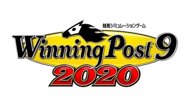 『Winning Post 9 2020』2020年3月12日発売! 「子孫継承システム」などが復活し馬主ライフがさらに充実!