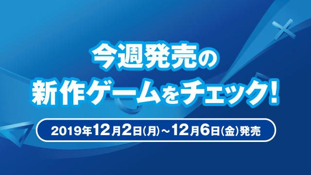 今週発売の新作ゲームをチェック!(PS4®/PS Vita 12月2日~12月6日発売)