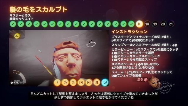 『Dreams Universe アーリーアクセス版』でオリジナルキャラクターを作ろう!【連載第6回】