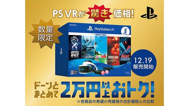 12月19日より「PS VR MEGA PACK」を数量限定販売! PS Move2本&ソフト5本同梱で2万円以上お得な驚き価格!