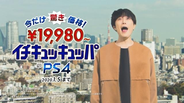 PS4®新CM『えーーーー!!!!』篇が完成! 驚き価格に間宮祥太朗が最高到達点300m以上まで飛び上がる!?