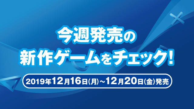 今週発売の新作ゲームをチェック!(PS4®/PS Vita 12月16日~12月20日発売)