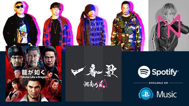 『龍が如く7』テーマソング、「龍が如く」シリーズ楽曲が配信開始! PS Musicでは「龍が如く」特集を公開!