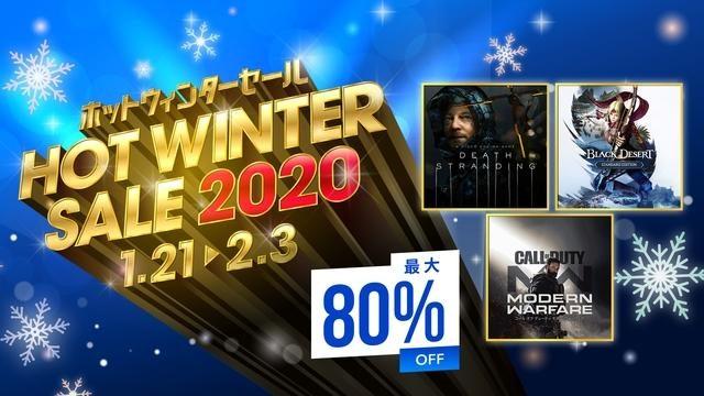 2月3日までの期間限定で「HOT WINTER SALE」を開催!!『DEATH STRANDING』などPS4®の話題作等が最大80%OFF