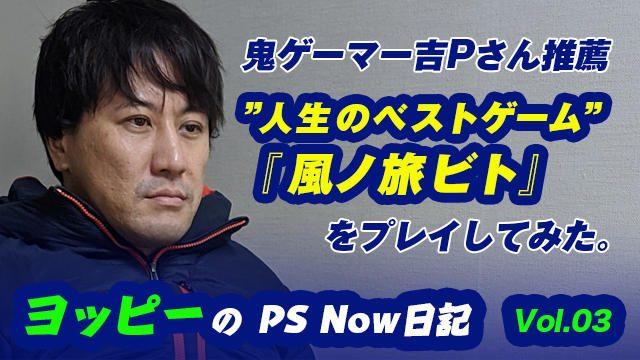 【ヨッピーのPS Now日記③】