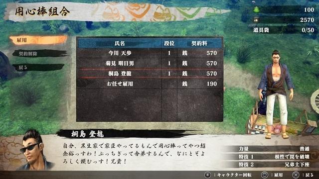 『侍道外伝 KATANAKAMI』地上でできるさまざまな行動や序盤ダンジョンのバリエーションなど新情報が公開!