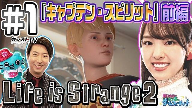 「カンストTV」で「飯窪春菜とカン太のゲームフューチャー!『ライフ イズ ストレンジ 2』編」を本日公開!