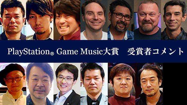 貴重なエピソードや熱いメッセージも! 「PlayStation® Game Music大賞2019」受賞者コメントを公開!