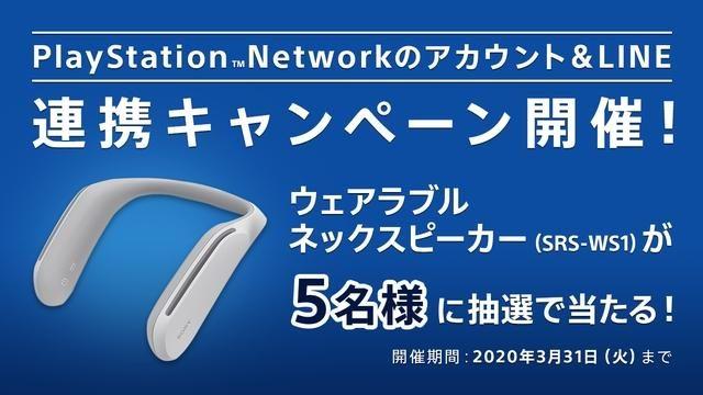 ウェアラブルネックスピーカーが抽選で当たる「PSNのアカウント&LINE連携キャンペーン」3月31日まで開催!