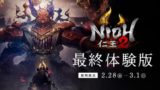 本日2月28日から3日間限定でプレイ可能な『仁王2』最終体験版の配信が開始!