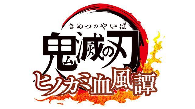 『鬼滅の刃 ヒノカミ血風譚』2021年にPS4®で発売決定! 鬼を滅する刃となれ!
