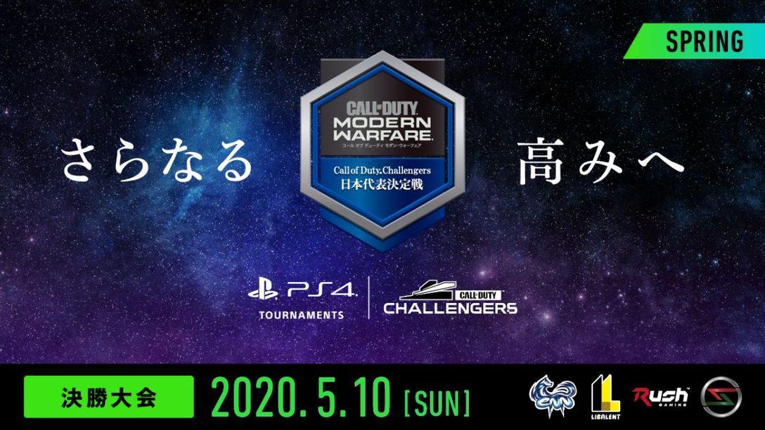 オンライン対戦「Call of Duty Challengers日本代表決定戦 Spring」決勝大会を5月10日午前10時より配信!