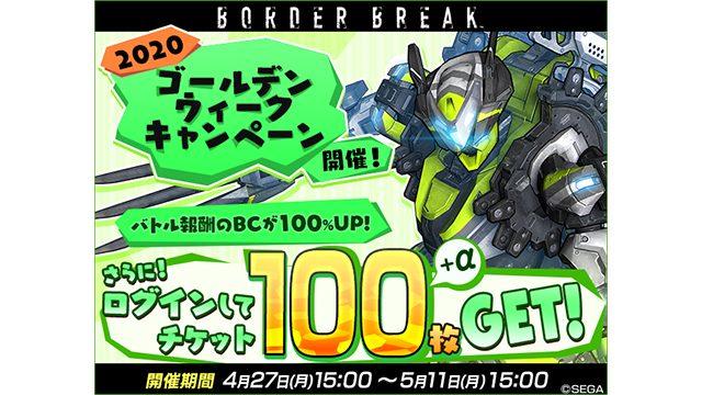 『BORDER BREAK』でGWキャンペーン開催中! チケット100枚プレゼントなど、お得なイベントが目白押し!