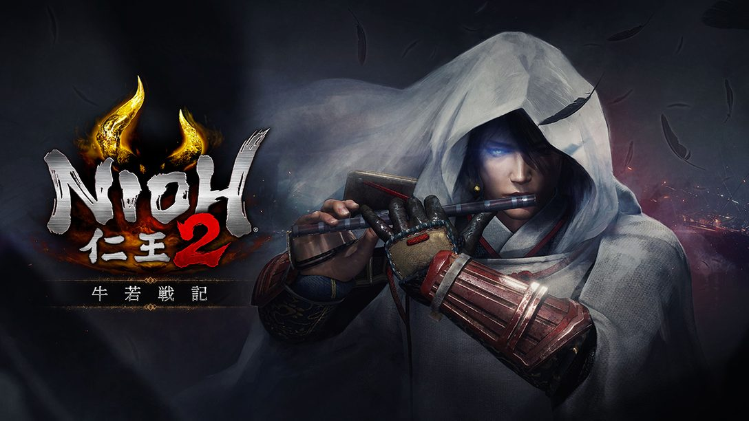 『仁王2』開発チームから今後の展開に関するメッセージが到着! 7月30日有料DLC第1弾「牛若戦記」配信決定!