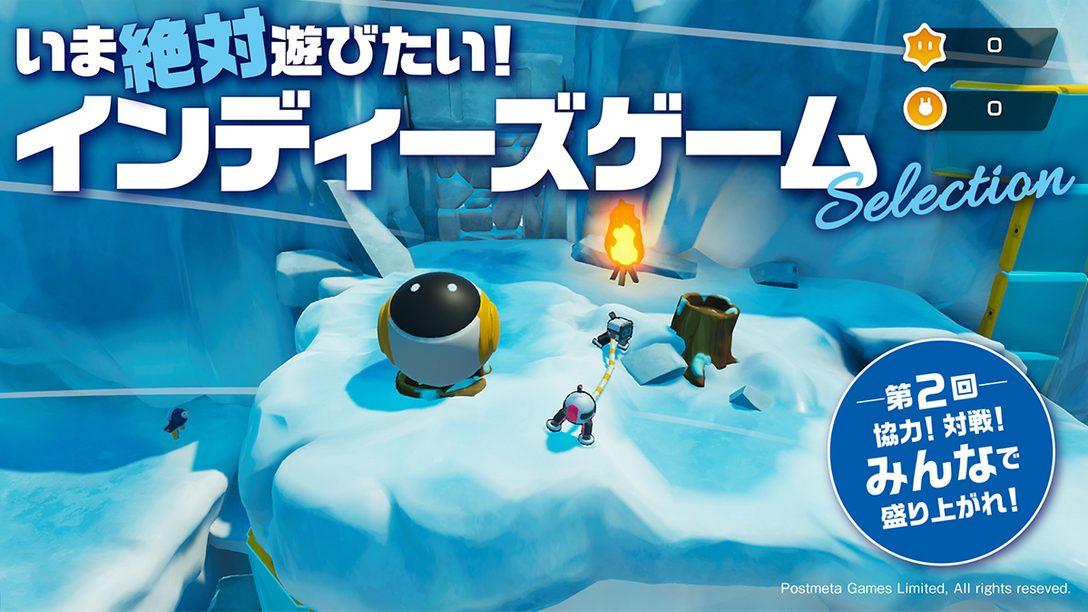 いま絶対遊びたい! インディーズゲーム セレクション【第2回】──協力! 対戦! みんなでアツく盛り上がれ!