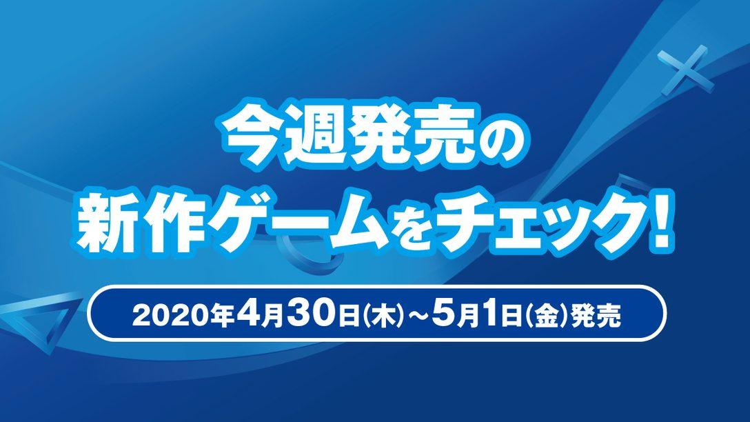 『ベア・ナックルIV』など今週発売の新作ゲームをチェック!(PS4® 4月30日~5月1日発売)