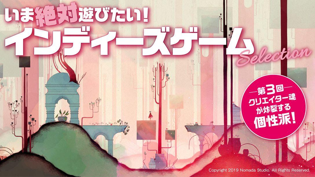 いま絶対遊びたい! インディーズゲーム セレクション【第3回】──クリエイターの独創性が光る個性派ゲーム!