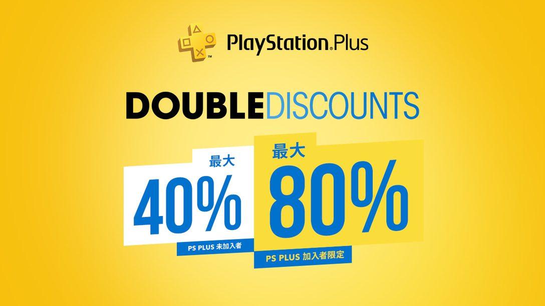 PS Plus加入者なら割引率が2倍! PS Plus「Double Discount」セールを本日から6月9日まで開催中!